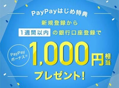 PayPayの特典