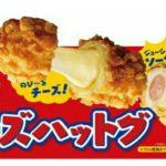 ミニストップのチーズハットグキャンペーン