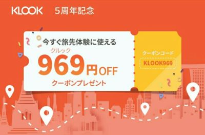 KLOOKのキャンペーン