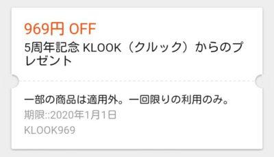 KLOOKの969円クーポン