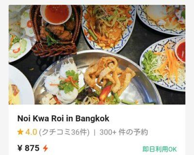KLOOKの予約