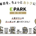 EPARKタウン