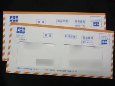 郵便物のクレジットカード