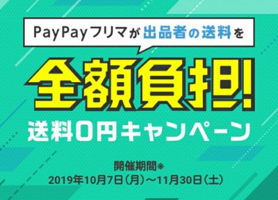 PayPayの送料無料キャンペーン