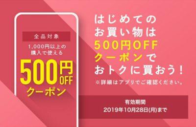 PayPayの500円OFFクーポン