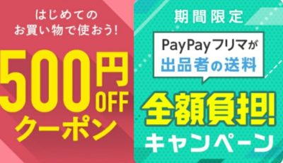 PayPayフリマのキャンペーン