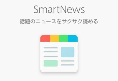 SmartNewsのアプリ