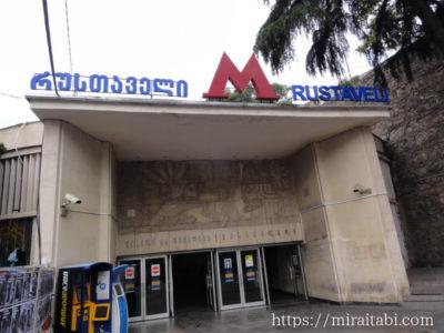 Rustaveliメトロ駅