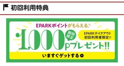 EPARKポイントのプレゼント