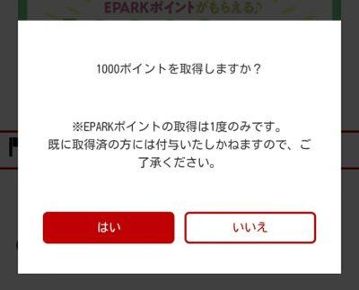 EPARK1000ポイント取得