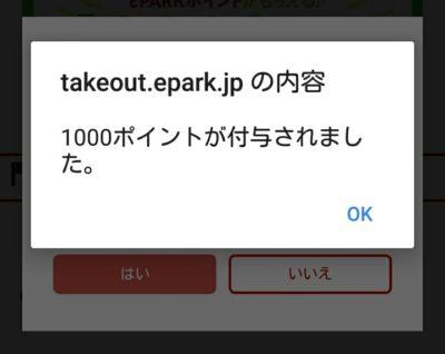 EPARK1000ポイント付与