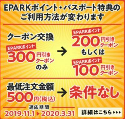 EPARKテイクアウトキャンペーンの変更内容