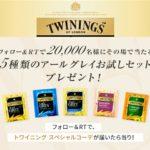 TWININGSのキャンペーン