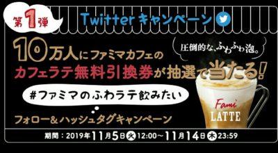 ファミリーマートのカフェラテキャンペーン