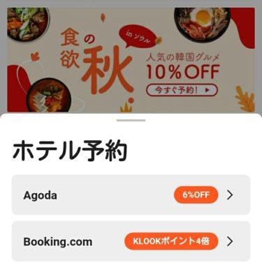 アゴダとBooking.com