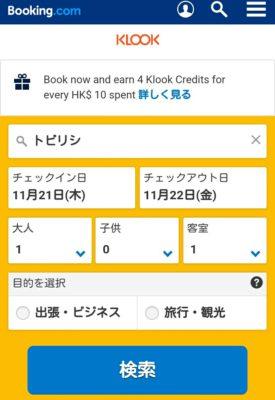 Booking.comの予約サイト