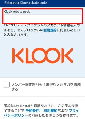 KLOOKのポイント還元コード入力