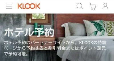 KLOOKのホテル予約