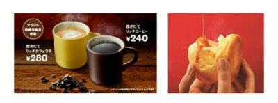 KFC公式アプリのキャンペーン