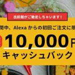 Alexaと出前館のキャンペーン