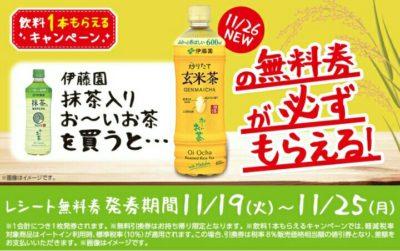 ローソン抹茶入と玄米茶のキャンペーン