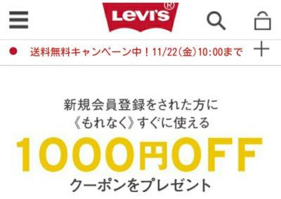 Levi'sの1000円OFFクーポン