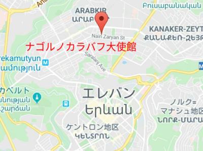 ナゴルノカラバフ大使館の地図
