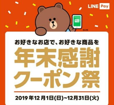 LINE Payのクーポン祭り