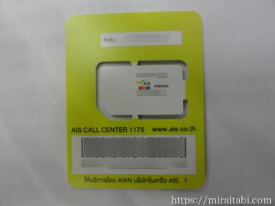 AISのデータ通信SIMカード