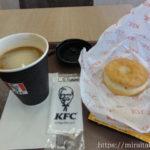 KFCのリッチコーヒーとビスケット