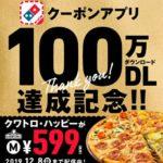 ドミノピザの100万ダウンロード達成記念キャンペーン