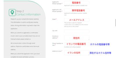VISA GRANT NOTICEの連絡情報
