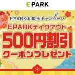 EPARKテイクアウトのキャンペーン