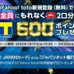 Yahoo!totoのキャンペーン