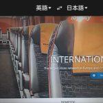 グーグル翻訳アプリのカメラ入力