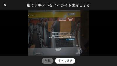 グーグル翻訳アプリのスキャン