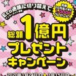 三菱UFJ銀行のEco通帳キャンペーン