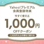 Yahoo!プレミアム会員登録のクーポン