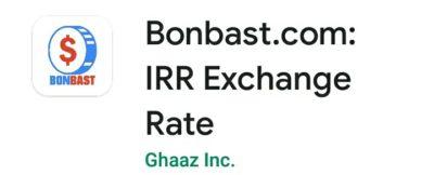 BONBAST.COMのアプリ
