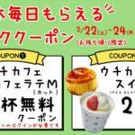 ローソンマチカフェキャンペーン