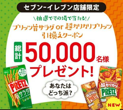 グリコのプリッツキャンペーン