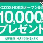 ZOZOSHOESのキャンペーン