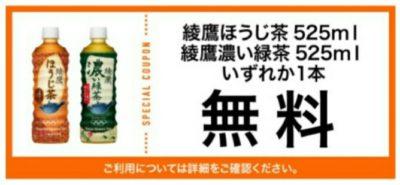 セブンイレブンアプリの綾鷹キャンペーン