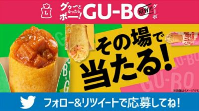 ローソンのGU-BOキャンペーン