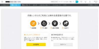 DMM.comの会員登録