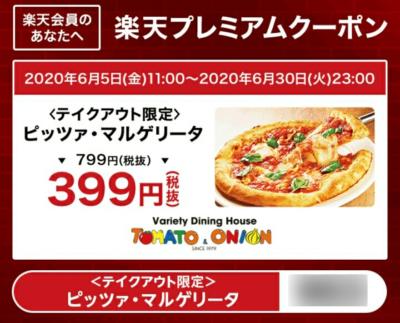 トマト&オニオンのピザ半額キャンペーン