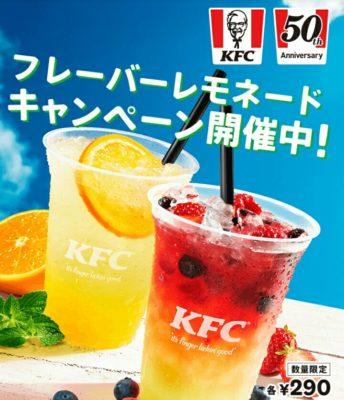 KFCのフレーバーレモネードキャンペーン