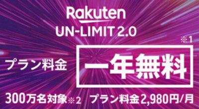 Rakuten UN-LIMIT2.01年間無料