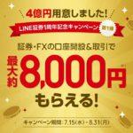 LINE証券のキャンペーン
