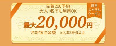 20000円割引クーポン